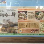 麺喰い峠 -