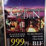 ガーデン -