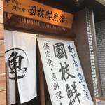 國枝鮮魚店 - お店入り口♪