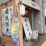 國枝鮮魚店 - お店外観♪