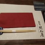 鉄板焼 開化屋 - 箸&紙ナプキン