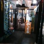 中村商店 - 入口