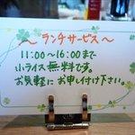 らーめん 田中商店 - ランチサービス