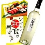 鮨よし - 【スペイン産】寿司ワイン