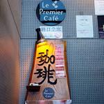 Le Premier Cafe - 店舗外観