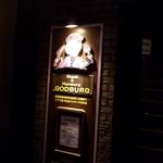 ゴッドバーグ - 入り口の案内です。
