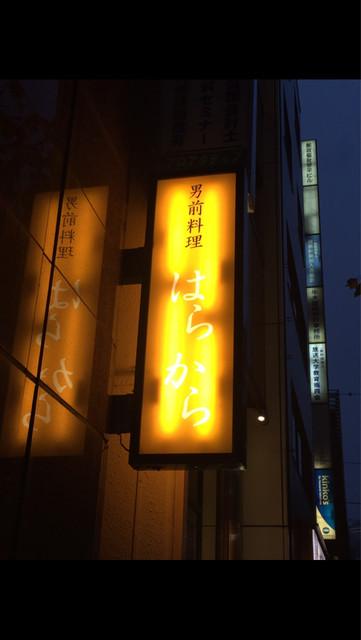 男前料理 虎ノ門 はらから hara-kara (ハラカラ) -  …