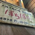 60058193 - 本厚木で人気のお好み焼き ぼちぼち