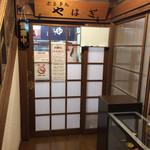 大沢温泉 菊水館 - 湯治部の食堂