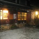 穂積茶寮 - 夜も雰囲気があります。