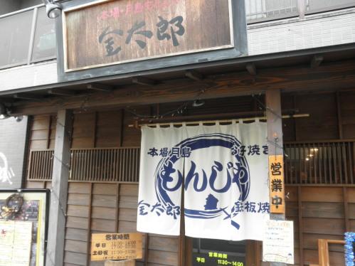 金太郎 川越店