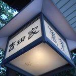 大井三ッ又 吉田家 - 行燈