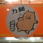 らーめんの力麺 - トレードマークですよ