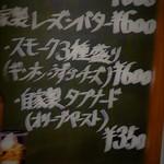 Bar Agit - スモーク3種盛り¥600もある