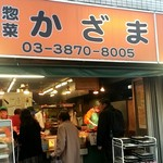 惣菜かざま -