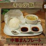 キャテリアム - キャテ飯 中華まんプレート¥500 見た目より全然本格派!是非ご賞味あれ!