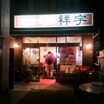中華料理 祥宇 - ビルの路地を入った立地だが平日夜に満席