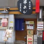 串よし - 2016.12 神田駅東口を出て、すぐの交差点(神田駅前)で大通りを渡って少し行った先の焼き鳥屋さん。