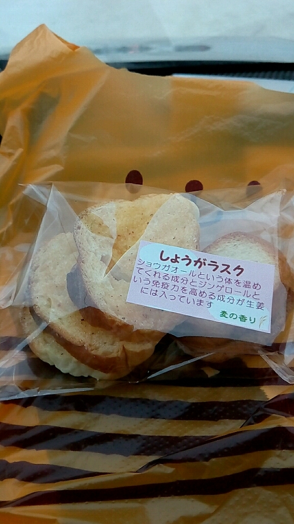 麦の香り 山の手店