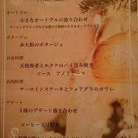 Bistro Famille - クリスマス特別コース