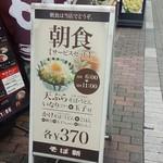 60081995 - 朝食めにぅ~