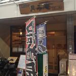イタリア食堂おいり - こんなお店がいっぱいある谷町6丁目