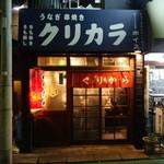 60085311 - 2016.12 西武新宿線中井駅の東出口をでて、左、月当たりを右に行った先