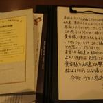 東京ライス - 交換日記と店主からのご挨拶