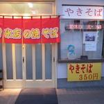 奥村氷店の焼きそば - 外観写真: