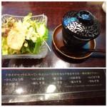 築地すし鮮 - ◆最初に「茶碗蒸し」と「サラダ」が出されます。