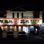 製麺処 蔵木 - 外観夜