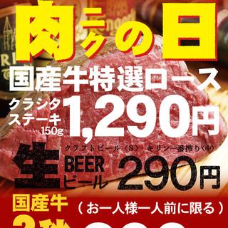 2017年最初の『ニクの日』は特選ももステーキ1290円!