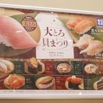 はま寿司 - 201612