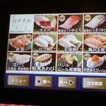 はま寿司 - 201612大とろ完売…。