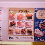 はま寿司 - 食べません