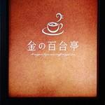 60094416 - カフェ『金の百合亭』さんの店頭看板~♪(^o^)丿