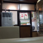 ことぶき食堂 -