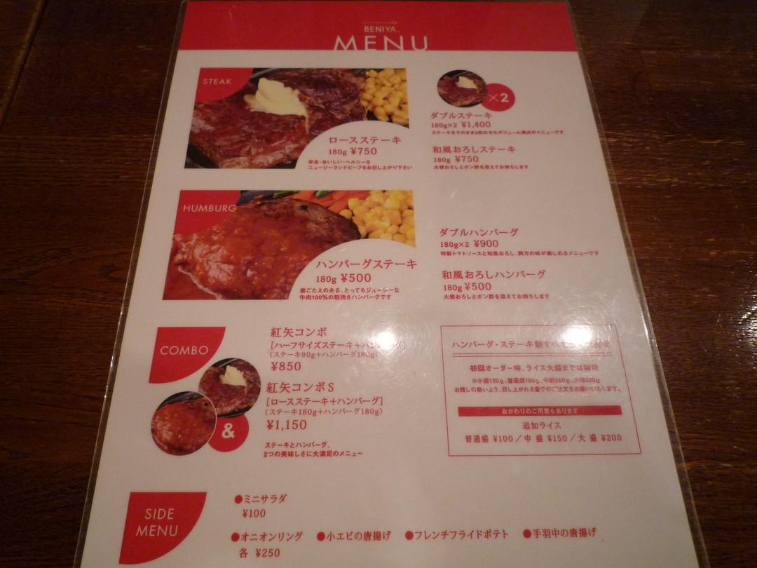 紅矢 京王八王子店