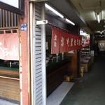 おくちゃん - お店の横から続く「謎」の小さな商店街