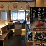 和食 たちばな - 店舗入口