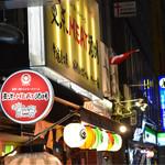 東京MEAT酒場 - 2016.12 初めてお邪魔します。「東京ミート酒場」さん 新宿御苑駅と新宿三丁目駅の丁度中間位。
