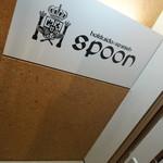 北海道×スパニッシュ SPOON - サイン