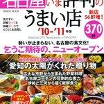 trentotto - 名古屋いま評判のうまい店2010~2011