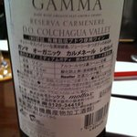 6011978 - ガンマオーガニック チリの赤ワイン