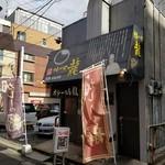 本家カレーの店 龍 -