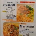 めだかタンタン - メニュー改定②