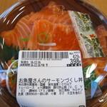 ベイシア - 料理写真:お魚屋さんのサーモン尽くし丼 398円税抜 2016/12/16