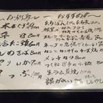 庄司 - メニュー2016.12