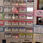 麺や 千成 - 券売機