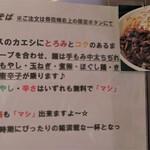 麺や 千成 - 【限定】とりめそばの解説